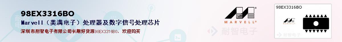 98EX3316BO的报价和技术资料