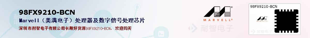 98FX9210-BCN的报价和技术资料