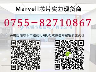 联系Marvell代理