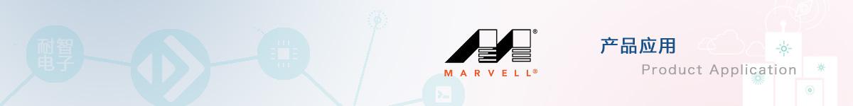 Marvell(美满电子)产品的应用领域